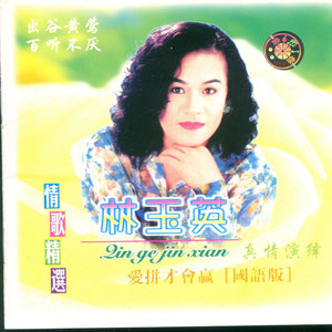 无结局的爱(热度:125)由小芒果翻唱,原唱歌手林玉英