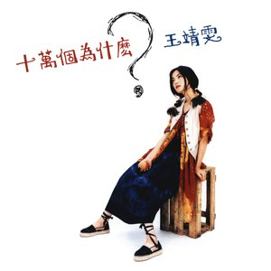 容易受伤的女人(热度:49)由笑芳芳翻唱,原唱歌手王菲