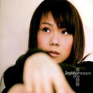 下一次爱情来的时候(热度:14)由༺跑调lucy༻翻唱,原唱歌手蔡健雅