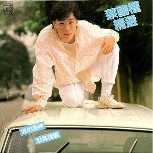 不装饰你的梦(热度:77)由栋哥翻唱,原唱歌手蔡国权