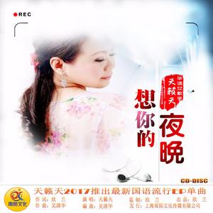 想你的夜晚(热度:77)由林俭宾(18594260623)林晓宾翻唱,原唱歌手天籁天