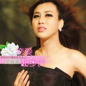 爱情主演(热度:162)由若雪〈暂离〉翻唱,原唱歌手莫露露