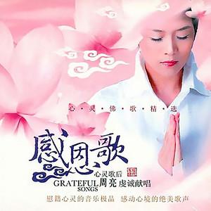 感恩歌(热度:221)由雪莲翻唱,原唱歌手周亮