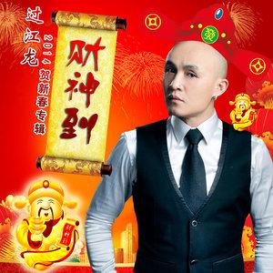 爱情有钱就可以(热度:22)由yangzuhua翻唱,原唱歌手过江龙