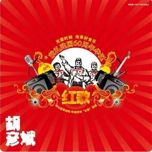 北京的金山上(热度:72)由吴清松翻唱,原唱歌手胡彦斌