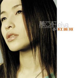 一个人的精彩(热度:842)由诺诺翻唱,原创歌手萧亚轩