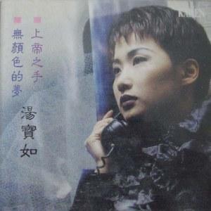 相思风雨中(热度:18)由静翻唱,原唱歌手汤宝如/张学友