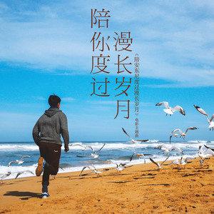 陪你度过漫长岁月由S壹小喵「场控」演唱(ag9.ag:陈奕迅)