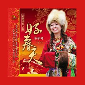新年喜洋洋(热度:13)由黄河翻唱,原唱歌手卓依婷/杨庭