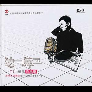 朋友的酒(DJ 小鱼儿 Remix)(热度:237)由雨过天晴翻唱,原唱歌手DJ小鱼儿