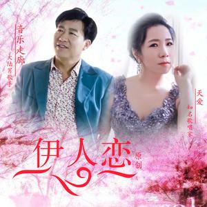 伊人恋(热度:162)由奇葩老谭Q1830308226翻唱,原唱歌手音乐走廊/天爱