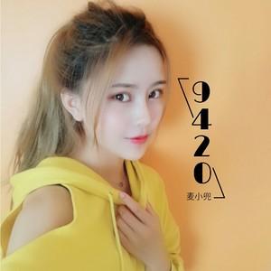9420(热度:1747)由佳宇大王翻唱,原唱歌手麦小兜