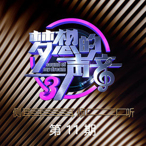 晚婚(Live)(热度:317)由⁽⁽ଘ清妹儿๑翻唱,原唱歌手谭维维