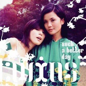 下一站天后(热度:3256)由妞妞翻唱,原唱歌手Twins