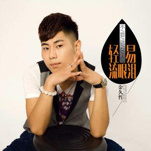 不要让女人轻易流眼泪(热度:66)由凤翻唱,原唱歌手金久哲