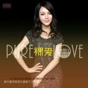寂寞的双手(热度:344)由若雪〈暂离〉翻唱,原唱歌手张可儿