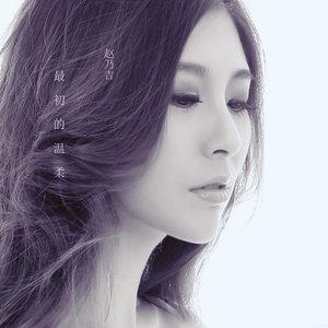 最初的温柔(热度:49)由乐乐翻唱,原唱歌手赵乃吉