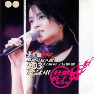 爱我别走(热度:30)由女涵翻唱,原唱歌手梁咏琪