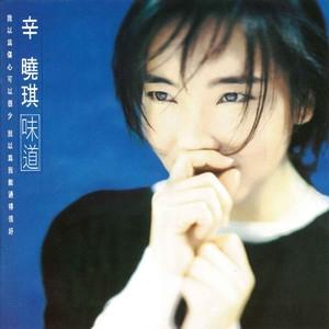 味道(热度:589)由快乐翻唱,原唱歌手辛晓琪