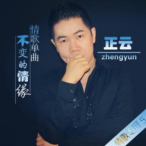 不变的情缘(热度:857)由蓝宝儿(魅力帮主)翻唱,原唱歌手正云