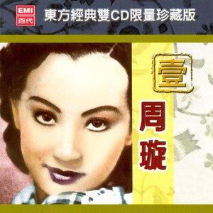 夜上海(热度:283)由洛蜜翻唱,原唱歌手周璇