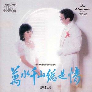 万水千山总是情(热度:116)由雄安蓝【退出】忙翻唱,原唱歌手汪明荃
