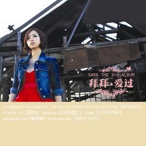 我的心好冷原唱是SARA,由My【拒私】翻唱(播放:170)