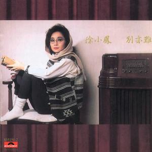 别亦难(热度:18)由青鸢梅花¥依然翻唱,原唱歌手徐小凤