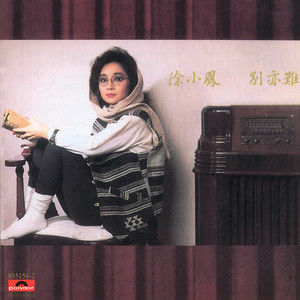 别亦难(热度:160)由温颜翻唱,原唱歌手徐小凤