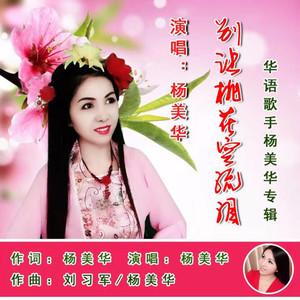 别让桃花空流泪(热度:256)由艳鸣春雨翻唱,原唱歌手杨美华