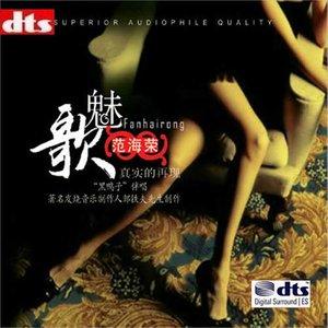 东南西北风原唱是范海荣,由籁聲香飘飘翻唱(播放:124)