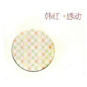 天路(传统版)(热度:20)由何锦城翻唱,原唱歌手韩红