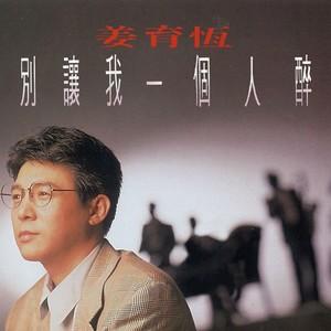 别让我一个人醉(热度:402)由落木长江翻唱,原唱歌手姜育恒