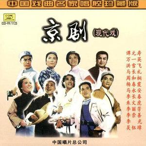 【京剧】沙家浜 智斗由花儿演唱(原唱:洪雪飞/马长礼/周和桐)