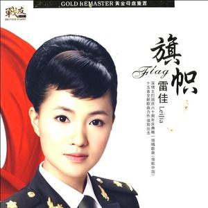 芦花(热度:10)由富婆翻唱,原唱歌手雷佳