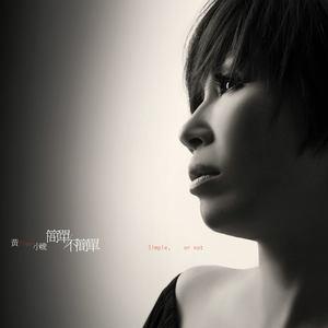 伴(热度:181)由雪儿翻唱,原唱歌手黄小琥