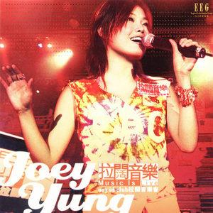 留给这世上我最爱的人(Live)(热度:15)由Miss梁翻唱,原唱歌手容祖儿