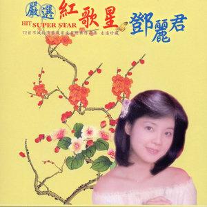 路边的野花不要采(热度:11)由Lil真城翻唱,原唱歌手邓丽君