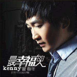 最幸福的人(热度:37)由chenchunyu翻唱,原唱歌手曾春年