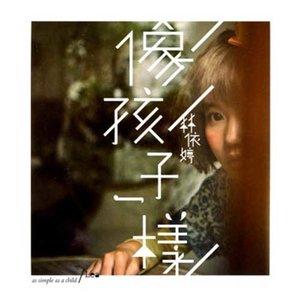 平安夜(热度:138)由无忧花开(免礼)翻唱,原唱歌手林依婷