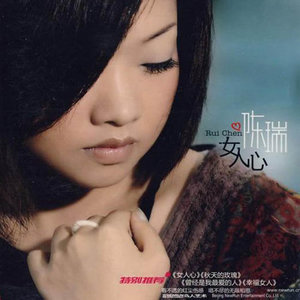 秋天的玫瑰(热度:11)由平安是福翻唱,原唱歌手陈瑞