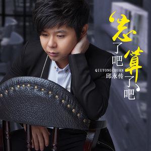 忘了吧算了吧(热度:37)由龙霸缘聚(拒币)翻唱,原唱歌手邱永传