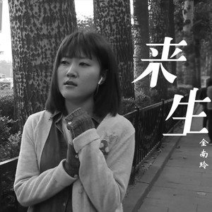 逆流成河(热度:26)由佳佳翻唱,原唱歌手金南玲