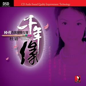 滚滚红尘(热度:21)由王金娥翻唱,原唱歌手杜岩