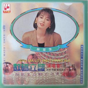 不要让我苦等候(热度:44)由琴翻唱,原唱歌手林翠萍
