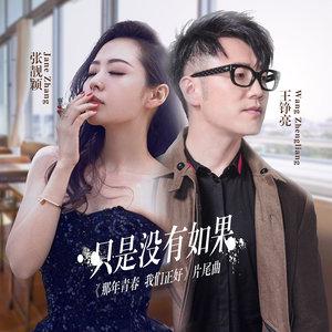 只是没有如果(热度:151)由Variety小恒翻唱,原唱歌手张靓颖/王铮亮