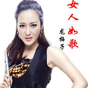 hold不住的爱(热度:419)由大小姐(早8晚8)翻唱,原唱歌手龙梅子