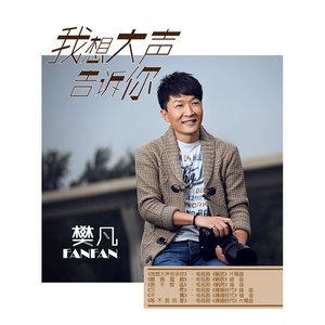 我想大声告诉你(热度:19)由吕梁刘云翻唱,原唱歌手樊凡