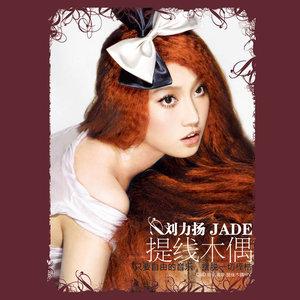 提线木偶(热度:972)由管家婆翻唱,原唱歌手刘力扬