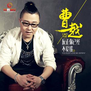 反正你已经不爱我(热度:69)由2099翻唱,原唱歌手曹越